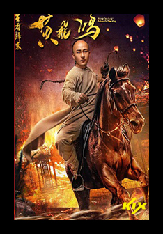 Wong Fei Hung: Return of the King